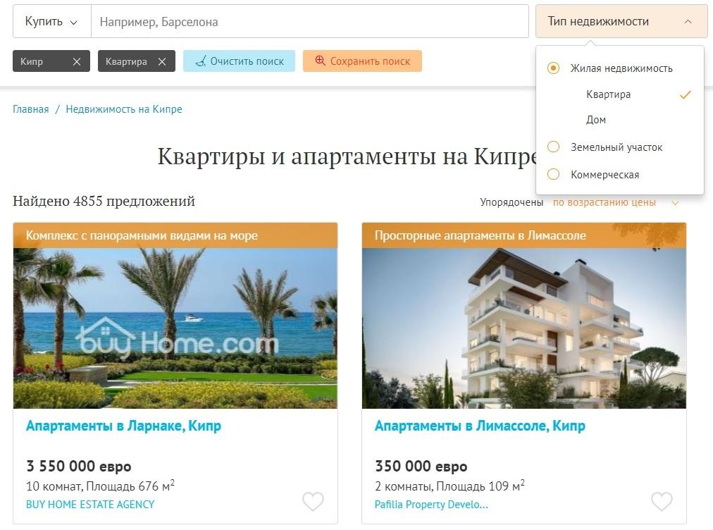Поиск недвижимости на Кипре